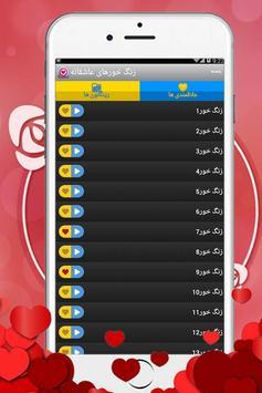 زنگ خور های عاشقانه apk screenshot