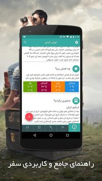 اراک گردی apk screenshot