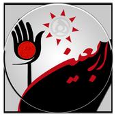 راهنمای سفر اربعین icon