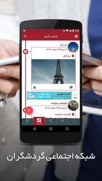 فلورانس گردی apk screenshot