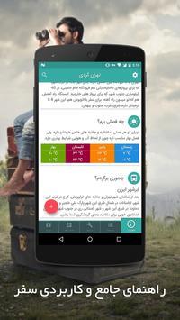 سبزوار گردی screenshot 4