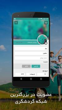 سبزوار گردی screenshot 7