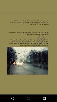 جمع بينهما المطر apk screenshot