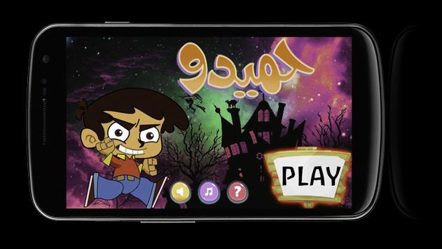لعبة حميدو و الساحرة الشريرة apk screenshot
