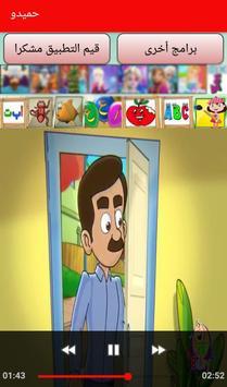 حميدو screenshot 8