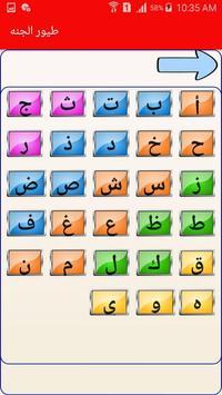 حميدو screenshot 21
