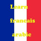 تعلم اللغة الفرنسية بالجمل icon