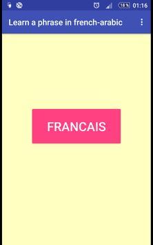 تعلم اللغة الفرنسية بالجمل screenshot 1
