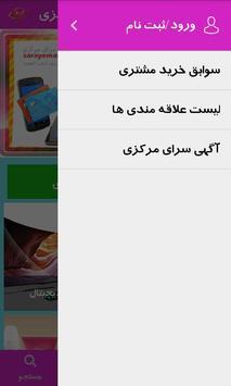 سرای مرکزی apk screenshot