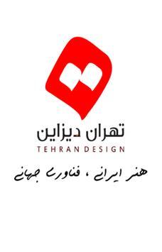 فروشگاه تهران دیزاین poster