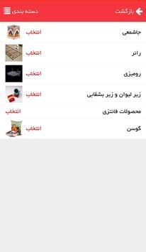 فروشگاه تهران دیزاین apk screenshot