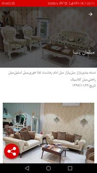 iranmobl screenshot 3
