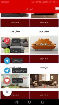 iranmobl apk screenshot