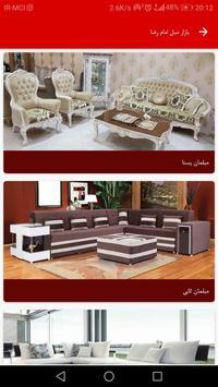iranmobl screenshot 2