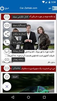 مجله ماشین ذهتاب apk screenshot