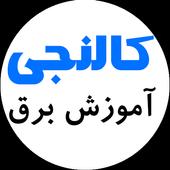 کالنجی icon
