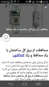 کالنجی apk screenshot