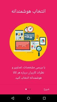 Nabze Bazaar screenshot 3