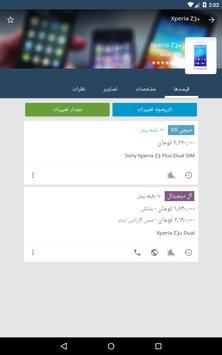Nabze Bazaar screenshot 12