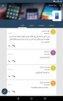 Nabze Bazaar screenshot 13
