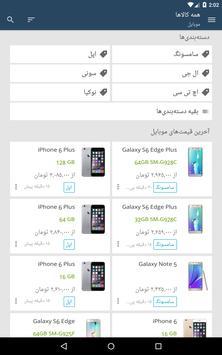Nabze Bazaar screenshot 14