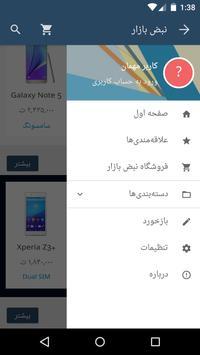 Nabze Bazaar screenshot 2