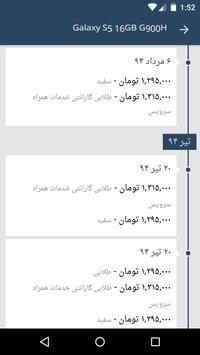 Nabze Bazaar screenshot 5