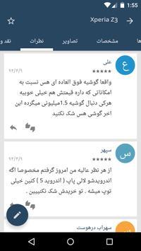 Nabze Bazaar screenshot 6