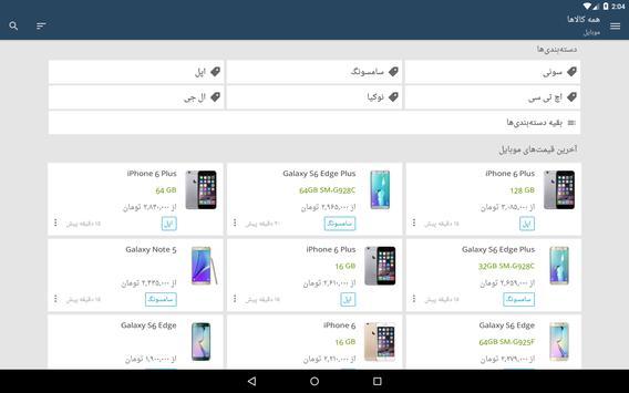 Nabze Bazaar screenshot 9