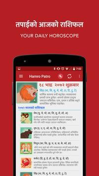 Hamro Patro apk screenshot