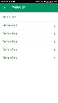 Hamro Pratinidhi screenshot 3