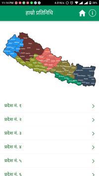 Hamro Pratinidhi screenshot 1