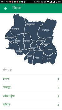 Hamro Pratinidhi screenshot 2