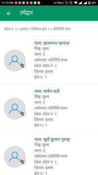 Hamro Pratinidhi screenshot 5