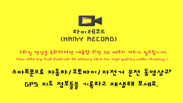Hamy Record screenshot 3