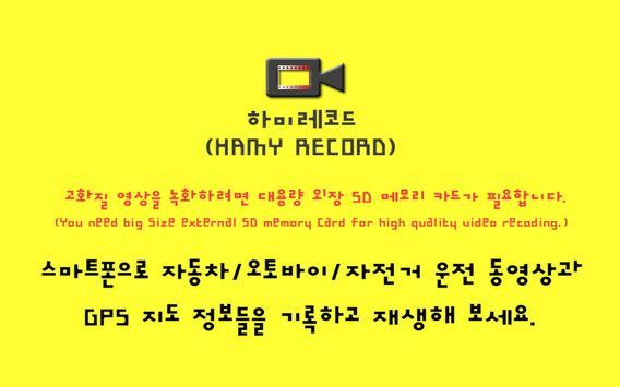 Hamy Record screenshot 13