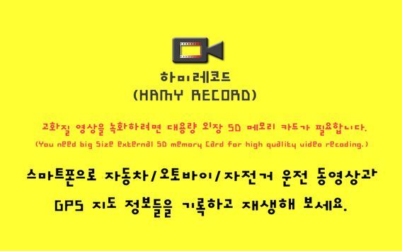Hamy Record screenshot 8