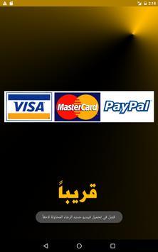 قناة النبراس screenshot 10