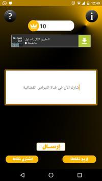قناة النبراس screenshot 1