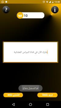 قناة النبراس screenshot 7