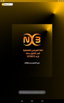 قناة النبراس screenshot 5