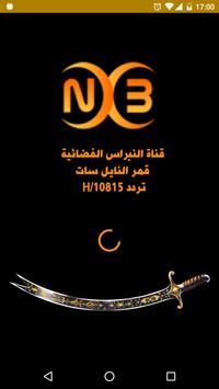 قناة النبراس screenshot 8