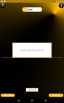 قناة النبراس screenshot 9
