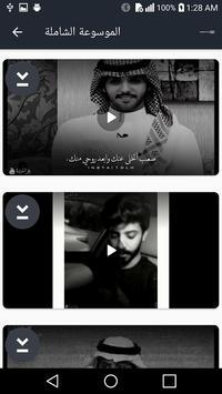 حالات قصيد فيديو - شعر بدون نت screenshot 2