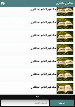 مشاهير مثقفون apk screenshot