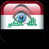 شات عيون الجمهورية العراقية icon