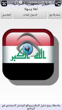 شات عيون الجمهورية العراقية poster