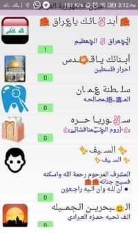 شات عيون الجمهورية العراقية apk screenshot