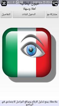 شات عيون ايطالية poster