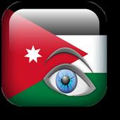 شات عيون الاردن icon